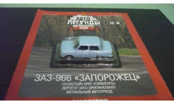 Автолегенды СССР №36 ЗАЗ 966 Запорожец