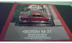 Автолегенды СССР №41 М-21 'Волга'