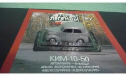 Автолегенды СССР №51 КИМ 10-50
