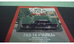 Автолегенды СССР №52 ГАЗ-14 'ЧАЙКА'