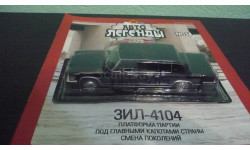 Автолегенды СССР №58 ЗИЛ-4104