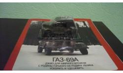 Автолегенды СССР №59 ГАЗ-69А