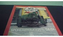 Автолегенды СССР №75 БА-64, журнальная серия Автолегенды СССР (DeAgostini), Автолегенды СССР журнал от DeAgostini, scale43