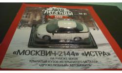Автолегенды СССР №81 Москвич-2144 'Истра'