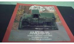 Автолегенды СССР №87 АМО-Ф-15
