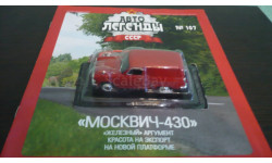Автолегенды СССР №107 Москвич-430
