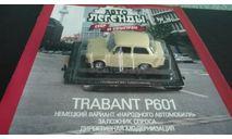 Trabant 601 Limousine, журнальная серия Автолегенды СССР (DeAgostini), Автолегенды СССР журнал от DeAgostini, 1:43, 1/43