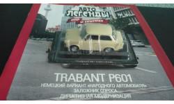 Автолегенды СССР и Соцстран №151 TRABANT Р601