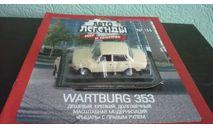 Wartburg 353, журнальная серия Автолегенды СССР (DeAgostini), Автолегенды СССР журнал от DeAgostini, scale43