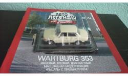 Автолегенды СССР и Соцстран №156 WARTBURG 353