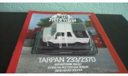 Автолегенды СССР и Соцстран №157 TARPAN 237