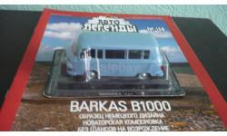Автолегенды СССР и Соцстран №158 BARKAS B1000
