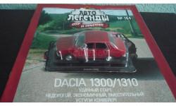 Автолегенды СССР и Соцстран №164 DACIA 1300