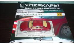 Суперкары №72 Mercedes-Benz CLS