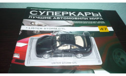 Суперкары №47 Lister Storm GTL