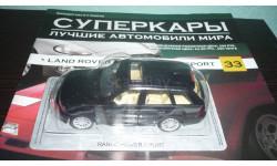Суперкары №33 Land Rover Range Rover Sport, журнальная серия Суперкары (DeAgostini), Суперкары. Лучшие автомобили мира, журнал от DeAgostini, 1:43, 1/43