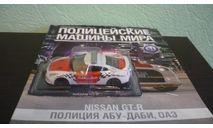 Полицейские Машины Мира №51 Nissan GTR, журнальная серия Полицейские машины мира (DeAgostini), Полицейские машины мира, Deagostini, scale43