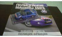 Полицейские Машины Мира №4 - Subaru Impreza, журнальная серия Полицейские машины мира (DeAgostini), Полицейские машины мира, Deagostini, scale43