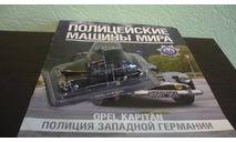Полицейские Машины Мира №68 - Opel Capitan 1951, журнальная серия Полицейские машины мира (DeAgostini), Полицейские машины мира, Deagostini, scale43