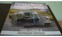 Полицейские Машины Мира №19 Ford Consul II, журнальная серия Полицейские машины мира (DeAgostini), Полицейские машины мира, Deagostini, scale43
