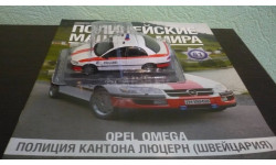 Полицейские Машины Мира №61 - Opel Omega Switzerland