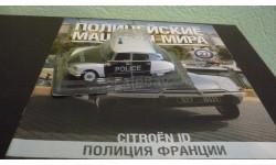Полицейские Машины Мира №27 Citroen DS21