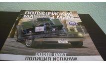 Полицейские Машины Мира №15 Dodge Dart, журнальная серия Полицейские машины мира (DeAgostini), Полицейские машины мира, Deagostini, 1:43, 1/43