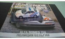 Полицейские Машины Мира №49 - Alfa Romeo 156, журнальная серия Полицейские машины мира (DeAgostini), Полицейские машины мира, Deagostini, 1:43, 1/43