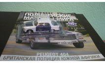 Полицейские Машины Мира №47 - Peugeot 404, журнальная серия Полицейские машины мира (DeAgostini), Полицейские машины мира, Deagostini, 1:43, 1/43