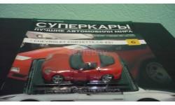 Суперкары №6 Chevrolet Corvette Z51