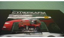 Суперкары №69 Donkervoort D8, журнальная серия Суперкары (DeAgostini), Суперкары. Лучшие автомобили мира, журнал от DeAgostini, scale43