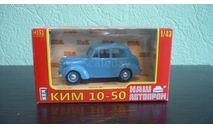 КИМ 10-50, масштабная модель, Наш Автопром, scale43