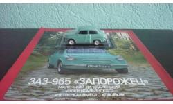 Автолегенды СССР №131 ЗАЗ 965 'Запорожец'
