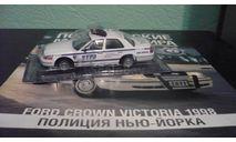 Полицейские Машины Мира №7 Ford Crown Victoria 1998, масштабная модель, Полицейские машины мира, Deagostini, 1:43, 1/43