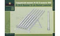 гвардейский миномет М-206 выпуска 1942, сборные модели артиллерии, msd, 1:35, 1/35