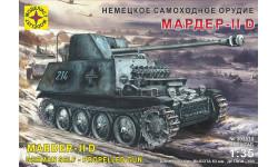 немецкое самоходное орудие мардер-2D, сборные модели бронетехники, танков, бтт, бронетехника, моделист, 1:35, 1/35