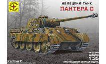 Немецкий танк Panther D, сборные модели бронетехники, танков, бтт, бронетехника, моделист, 1:35, 1/35