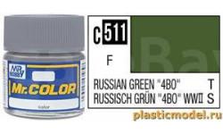 С 511 русский зеленый 4БО краска эмалевая, фототравление, декали, краски, материалы, MR.COLOR