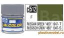 С 512 русский зеленый 4БО после 1947г, фототравление, декали, краски, материалы, краска, MR.COLOR
