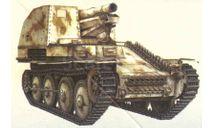 немецкое самоходное орудие грилле, сборные модели бронетехники, танков, бтт, бронетехника, моделист, 1:35, 1/35