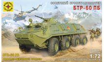 Советский бронетранспортер БТР-60ПБ, сборные модели бронетехники, танков, бтт, бронетехника, моделист, 1:72, 1/72