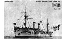 Рюрик Крейсер 1-го ранга 1895, сборные модели кораблей, флота, корабль, комбриг, scale0