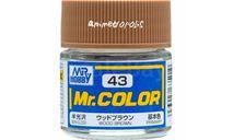 С 43 древесный коричневый полуматовый краска эмалевая 10мл, фототравление, декали, краски, материалы, MR.COLOR
