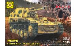 немецкое самоходное орудие веспе, сборные модели бронетехники, танков, бтт, бронетехника, моделист, 1:35, 1/35