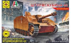 САУ немецкое штурмовое орудие штурмгаубица 42, сборные модели бронетехники, танков, бтт, бронетехника, моделист, 1:72, 1/72