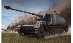 самоходное орудие штурм эмиль, сборные модели бронетехники, танков, бтт, бронетехника, моделист, 1:35, 1/35