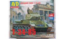 Средний танк T-34-85, сборные модели бронетехники, танков, бтт, бронетехника, AVD, 1:43, 1/43
