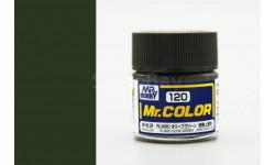 С 120 оливковый зеленый полуматовый краска эмалевая, фототравление, декали, краски, материалы, MR.COLOR