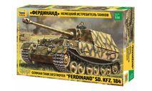 немецкий истребитель танков фердинанд, сборные модели бронетехники, танков, бтт, звезда, scale35, бронетехника