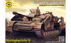 САУ штурмгешутц 4, сборные модели бронетехники, танков, бтт, моделист, scale35, бронетехника